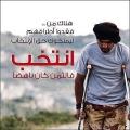Manifesto elettorale Libia